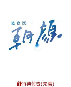 【先着特典】監察医 朝顔 DVD-BOX(ポストカード付き) [ 上野樹里 ]