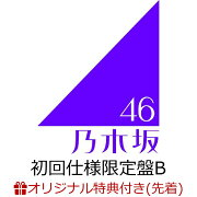 【楽天ブックス限定先着特典】タイトル未定 (初回仕様限定盤 CD+Blu-ray Type-B)(ポストカード(通常盤絵柄))
