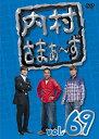 内村さまぁ〜ず vol.69 [ 内村光良 ]