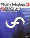 FlashMaker 3がわかる本