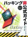 【送料無料】ハッキング非公式ガイド