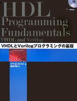 VHDLとVerilogプログラミングの基礎