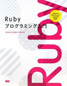 【送料無料】Rubyプログラミング入門