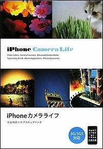 【送料無料】iPhoneカメラライフ [ 大谷和利 ]