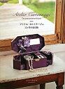 【送料無料】アトリエ・カルトナ-ジュ12ケ月の宝石箱