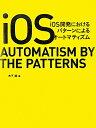 【送料無料】iOS開発におけるパタ-ンによるオ-トマティズム