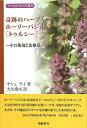 【送料無料】奇跡のハ-ブホ-リ-バジル「トゥルシ-」 [ ヤシュ・ライ ]
