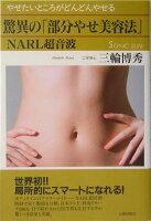 驚異の「部分やせ美容法」-NARL超音波