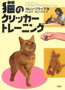 【送料無料】猫のクリッカ-トレ-ニング [ カレン・プライア ]