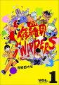 修羅界SWIPPERS (1)