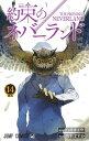 約束のネバーランド 14 (ジャンプコミックス) [ 出水 ぽすか ]