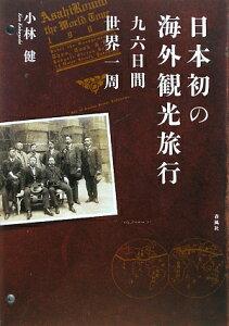 【送料無料】日本初の海外観光旅行