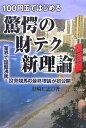 100円玉ではじめる驚愕の財テク新理論(復活編)
