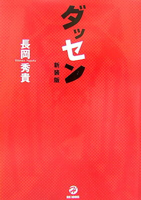 ダッセン新装版 [ 長岡秀貴 ]