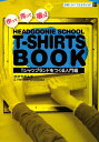 【送料無料】Headgoonie school T-shirts book