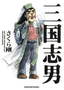 【送料無料】三国志男