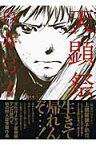 天顕祭 (New comics*Sanctuary books) [ 白井弓子 ]