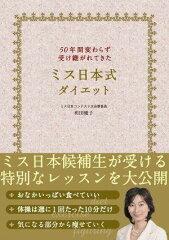 【送料無料】50年間変わらず受け継がれてきたミス日本式ダイエット