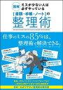 【送料無料】「書類・手帳・ノート」の整理術
