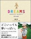 【送料無料】DREAMS