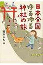 【送料無料】日本全国ゆるゆる神社の旅 [ すずきさちこ ]
