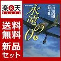 永遠の0(コミック版) 1-5巻セット