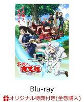 【楽天ブックス限定全巻購入特典】半妖の夜叉姫 Blu-ray Disc BOX 2【完全生産限定版】【Blu-ray】(Vol.1&Vol.2連動アクリルジオラマ)