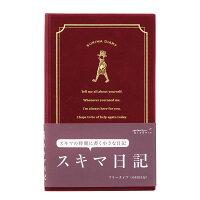 ミドリ 手帳 日記 スキマ 方眼罫 えんじ 12861006