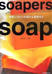 【楽天ブックスならいつでも送料無料】Soapers soap [ タジマソワ ]