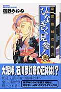 常習盗賊改め方 ひなぎく見参!