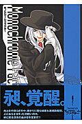 モノクローム・ファクター(2)