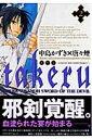 Takeru(2) Opera ...