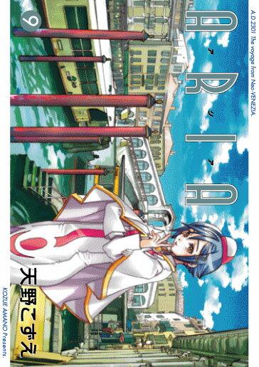 ARIA(9)画像