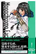 モノクローム・ファクター(3)