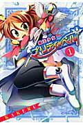 魔法少女プリティ☆ベル(1)