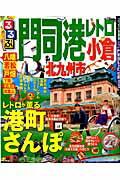 【送料無料】るるぶ門司港レトロ小倉北九州市