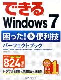 できるWindows 7困った!&便利技パーフェクトブック [ 広野忠敏 ]