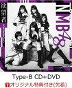 【楽天ブックス限定先着特典】欲望者 (Type-B CD+DVD) (生写真付き) [ NMB48 ...