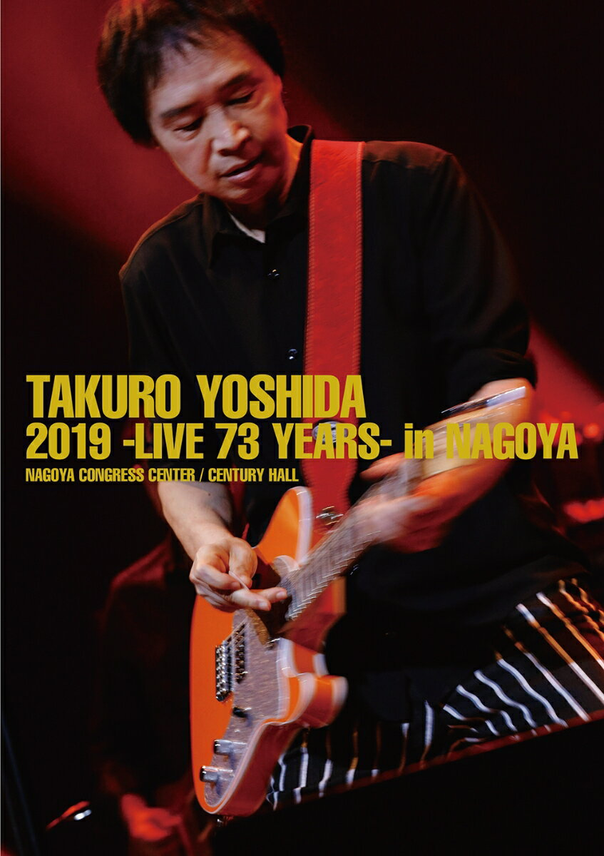 吉田拓郎 2019 -Live 73 years- in NAGOYA / Special EP Disc「てぃ~たいむ」(Blu-ray Disc+CD)【Blu-ray】