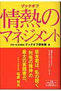 【送料無料】ブックオフ情熱のマネジメント