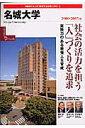 名城大学(2006ー2007年版)