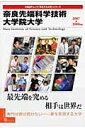 奈良先端科学技術大学院大学(2007-2008年版)