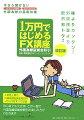 1万円ではじめるFX講座改訂版
