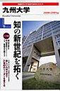 九州大学(2008ー2009年版)