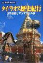 【送料無料】タイ/ラオス歴史紀行第3版 [ 谷克二 ]