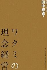 【送料無料】ワタミの理念経営 [ 田中成省 ]