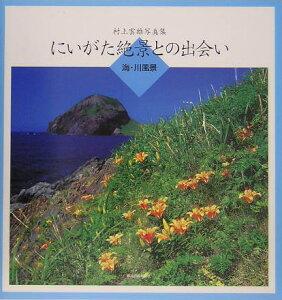 【送料無料】にいがた絶景との出会い(海・川風景)