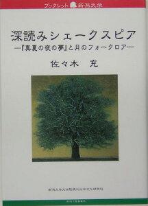 【送料無料】深読みシェークスピア