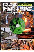 【楽天ブックスならいつでも送料無料】10.23新潟県中越地震1年の記録