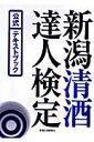 【送料無料】新潟清酒達人検定公式テキストブック